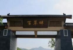 8月23日,野三坡百草畔景区开园营业啦!