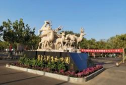秦皇岛野生动物园,五一期间开闭园时间调整!
