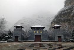 野三坡景区冬季出游须知