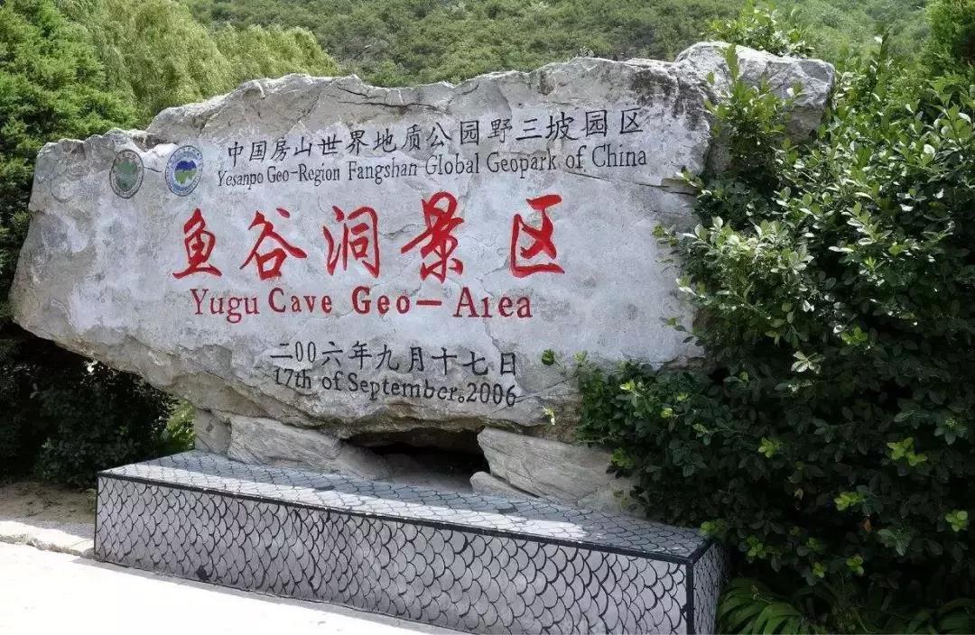 鱼谷洞泉景区暂时关闭的通知