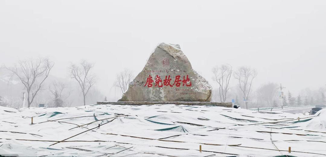 庆都山雪景图片  第2张