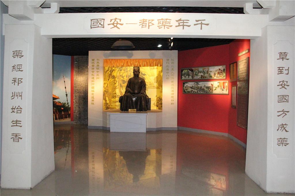 安国市中药文化博物馆  第1张
